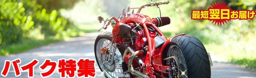 バイクカフスボタン